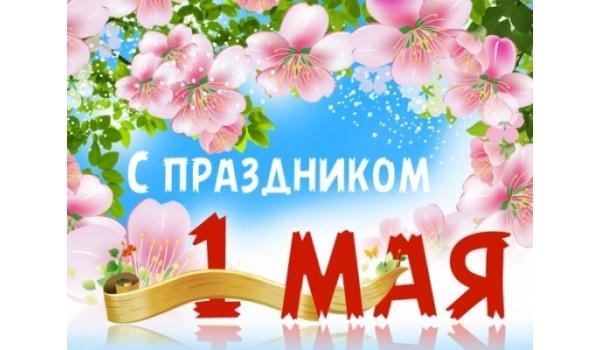 C праздником 1 Мая