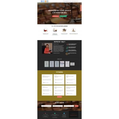 """Создание сайта для """"Юридического Центра Ситниковой"""", г. Кемерово"""