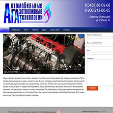 """Создание сайта для компании """"АГАТ"""" г. Каменск-Уральский"""