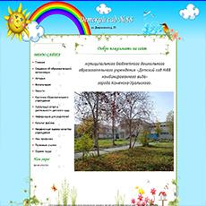 Разработка сайта для детского садика № 88 г.Каменск-Уральский