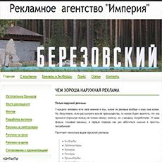 """Создание сайта для РА """"Империя"""" г. Березовский"""