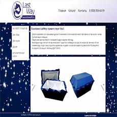 Создание интернет-витрины гробов для животных г. Екатеринбург