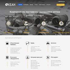 Лендинг по продаже сантехники оптом г. Каменск-Уральский