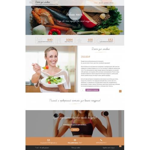 Создание сайта по Диете