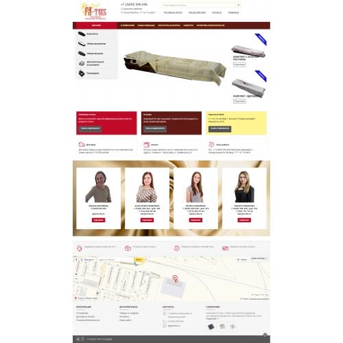 """Создание сайта для компании """"РАТЕКС"""""""
