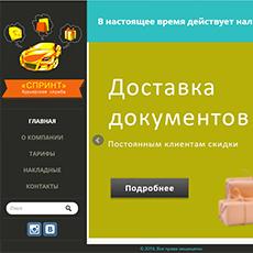 Создание сайта курьерской службы г.Екатеринбург