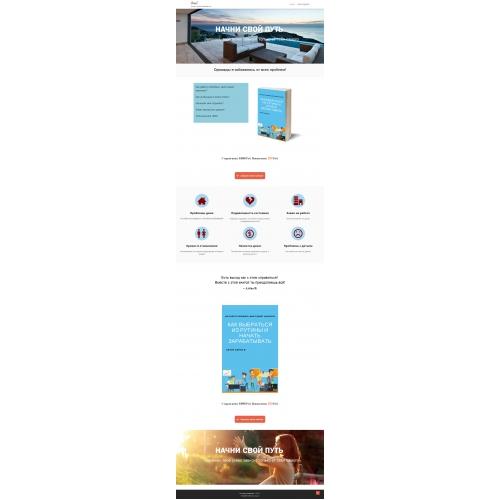 Лендинг по продаже web-книги г. Омск