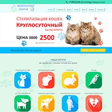 """Создание сайта """"Ветскорая"""" г. Москва"""