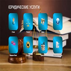 Разработка сайта юридической тематики